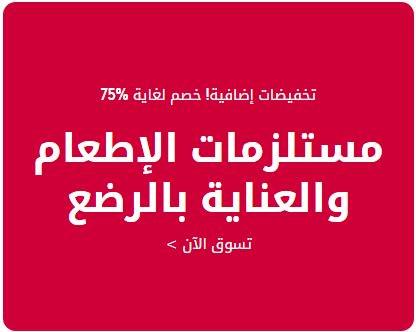 خصومات نهاية الموسم من Mothercare لوازم العناية
